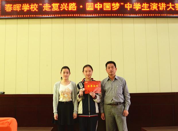 """中国梦""""中学生演讲大赛"""