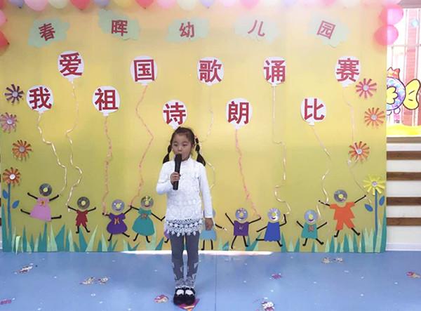 """春晖幼儿园开展""""我爱祖国""""主题诗歌朗诵比赛"""